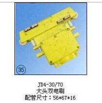 JD4-30/70(大頭雙電刷)集電器