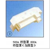 500A桥型罩800A桥型罩(加厚型)