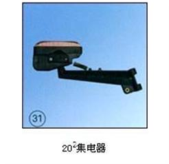 20²集电器