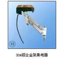 30A铝合金架集电器