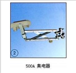 500A 集电器