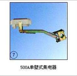 500A单壁式集电器