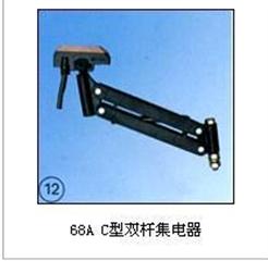 68A C型双杆集电器厂家