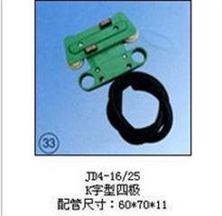 JD4-16/25(K字型四极)集电器
