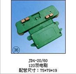 JD4-20/60(120双电刷)集电器