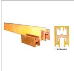 单极H型安全铜滑线