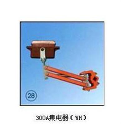 WH300A集电器