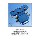 JD4-30/70(大头双电刷)集电器