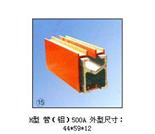 H型管(铝)500A单极组合式滑触线