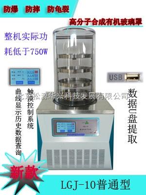 冻干机松源华兴、冷冻干燥机松源华兴、真空冷冻干燥机
