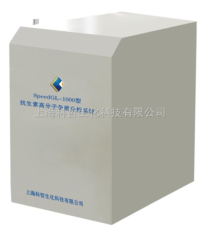 speedgl-1000型抗生素高分子杂质分析系统