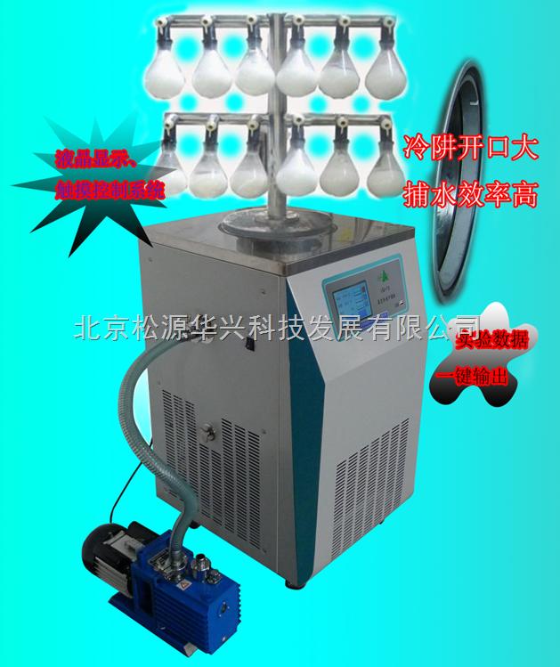 LGJ-18挂瓶冷冻干燥机
