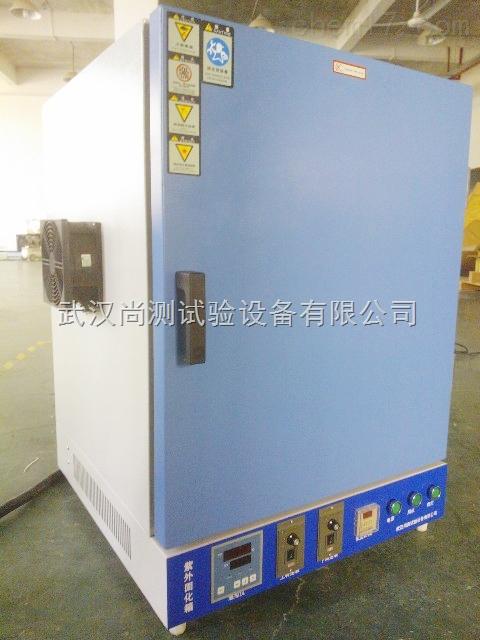 UV紫外固化箱
