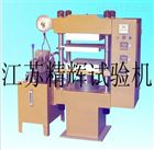 QLB平板硫化机,双层橡胶硫化机,单层橡胶硫化机