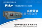HEST111型北京华测试验仪器有限公司数字电荷仪