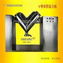 V50D中药粉末颗粒混合机多少钱一台-V型混合机哪里有卖的
