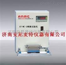 AT-MC厂家出售摩擦试验机