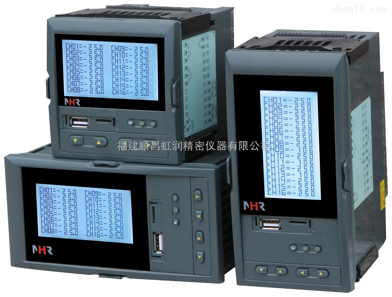 虹润NHR-7700系列液晶多回路测量显示控制仪