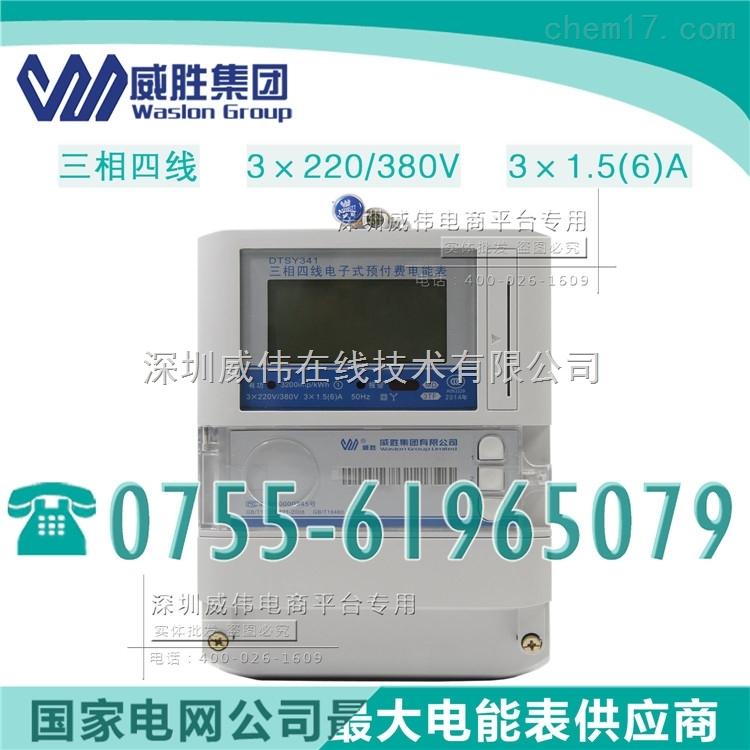 dtsy341 三相电表|威胜dtsy341三相四线预付费电能表