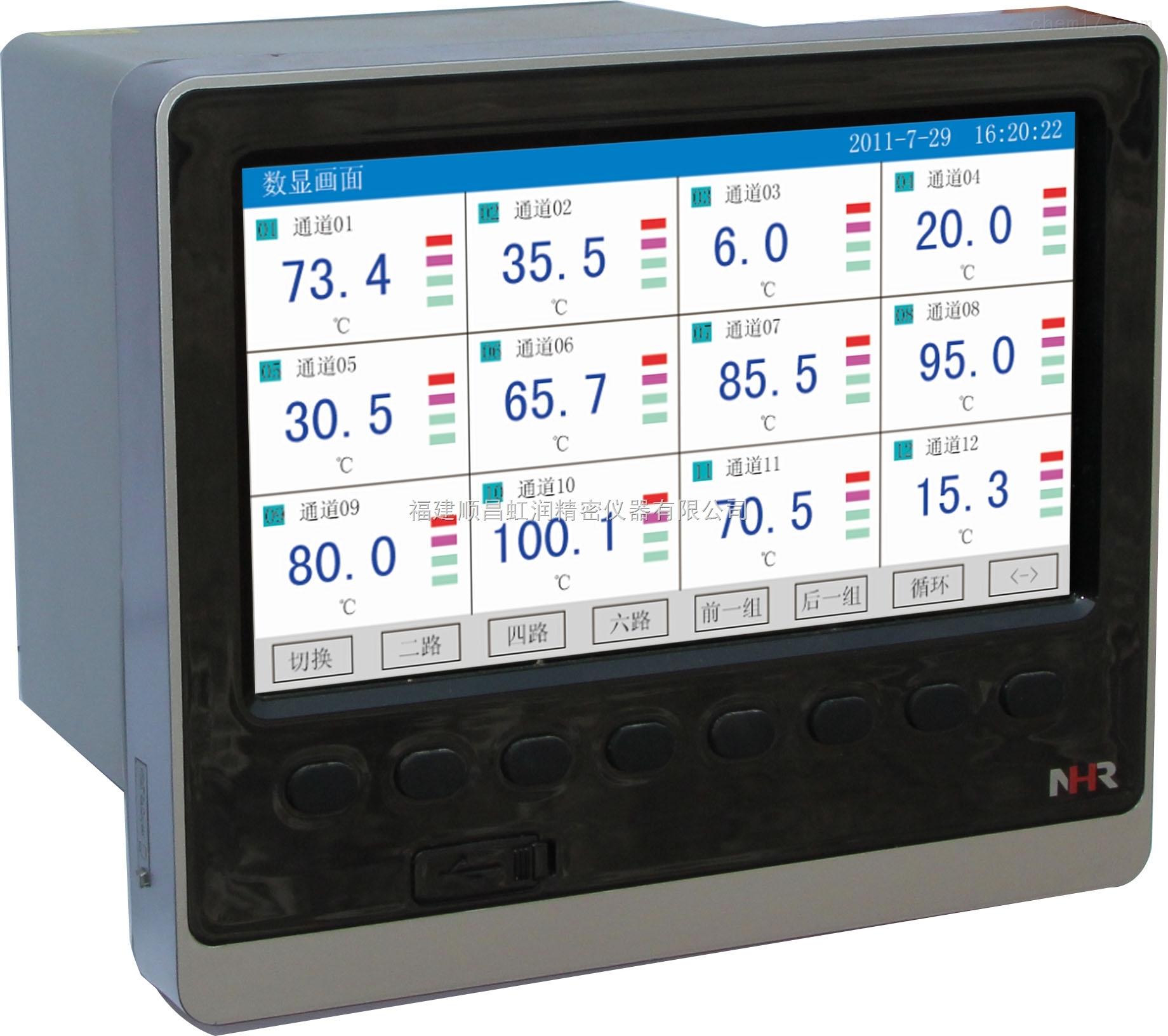 虹润NHR-8300系列8路彩色定点/程序段调节无纸记录仪