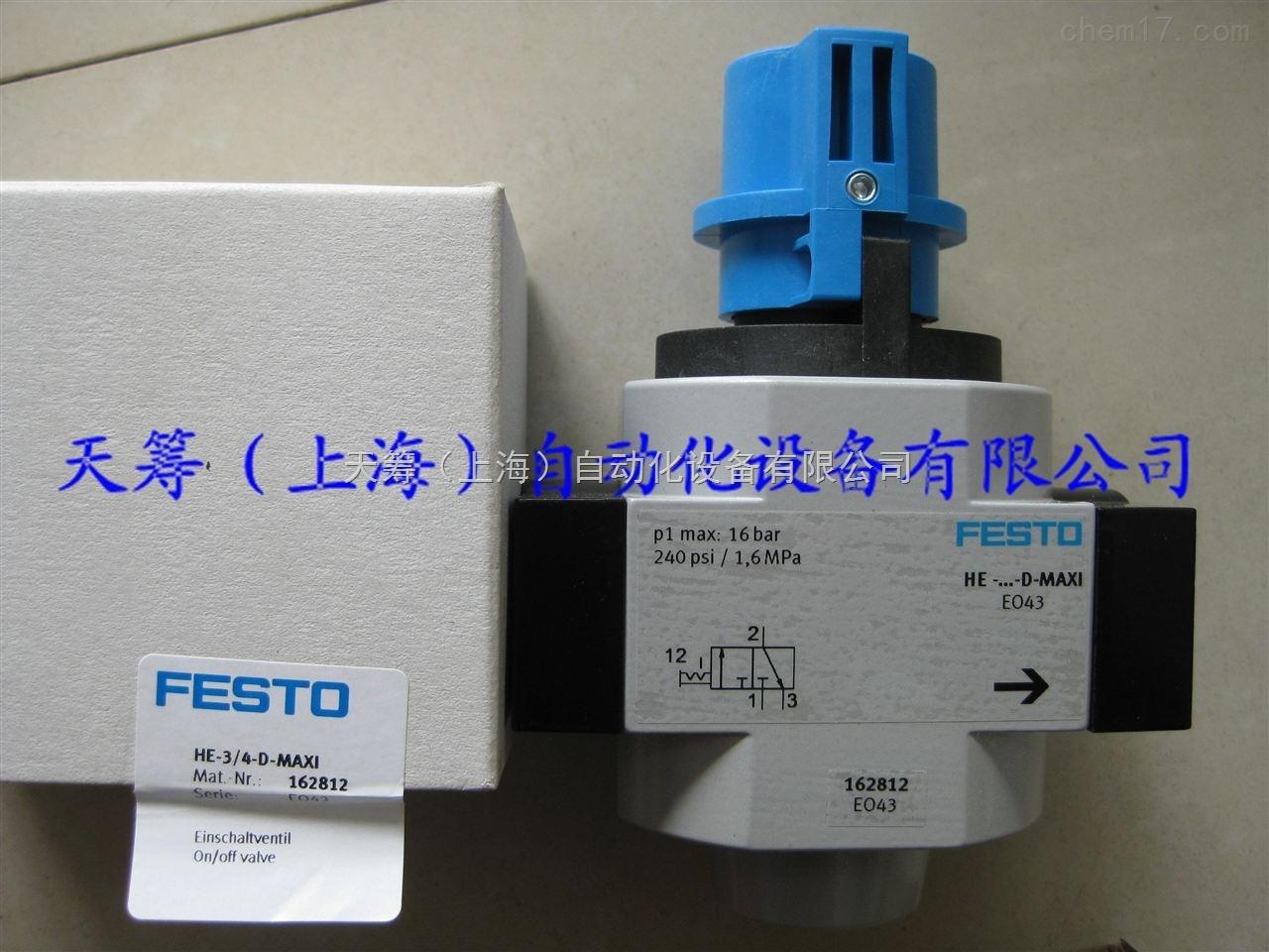 FESTO软启动阀HE-3/4-D-MAXI