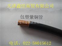 鄂州包塑紫铜管,覆塑紫铜管,包塑铜管价格