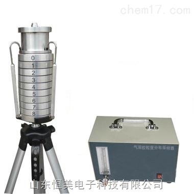 气溶胶粒度分布采样器