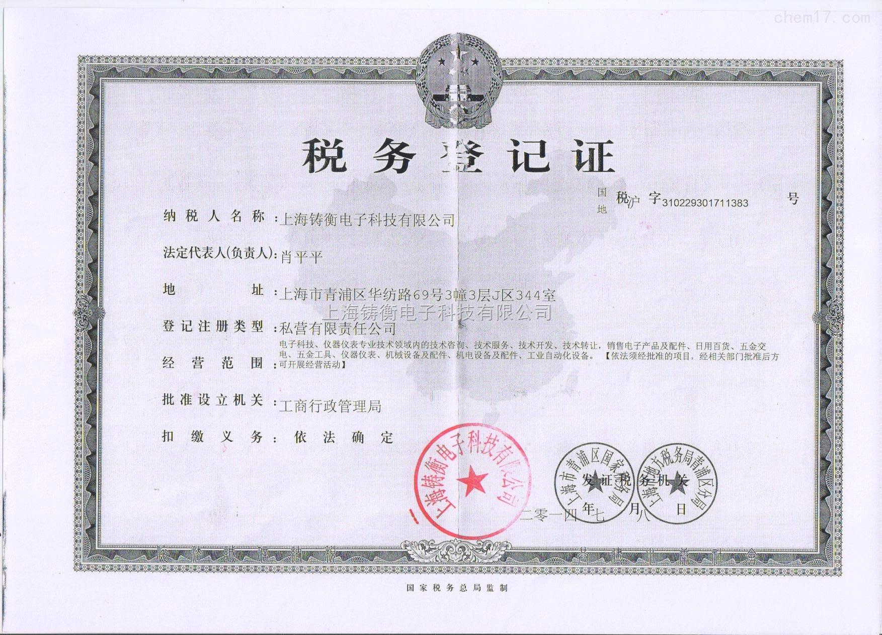 铸衡-税务登记证