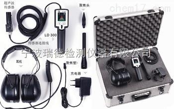LD-300LD300超声波测漏仪 气动系统测漏仪 空调检漏仪 现货供应操作说明书 资料