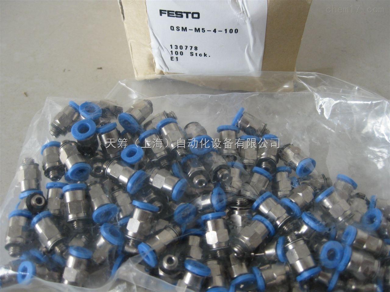 FESTO快插接头QSM-M5-4-100