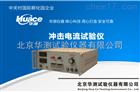 HCCJ-D冲击电压试验仪