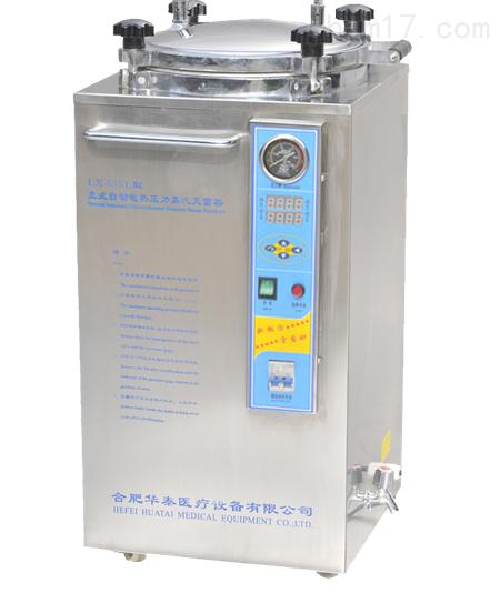 35L数显立式高压灭菌器