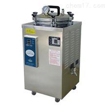 BXM-30R30L立式高压蒸汽灭菌器