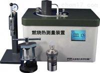 燃烧热测量实验装置(氧弹量热仪)
