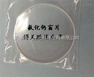 液体池用打孔氟化钙窗片直径32*3