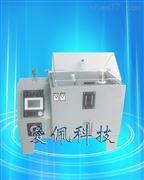 连续式盐水喷雾试验机|小型盐雾试验箱|山东盐水喷雾试验机厂家
