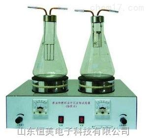 原油和燃料油中沉淀物试验器
