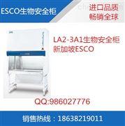 LA2-3A1 进口生物安全柜品牌 新加坡ESCO生物安全柜