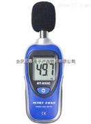 HT-850C 噪音计 、30dB~130dB 、31.5HZ~8KHZ、-20℃~+60℃,10%
