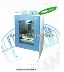 ZHP-100(F)/160(F)/250(F)振蕩培養箱、100L 、160L、 250L、RS-