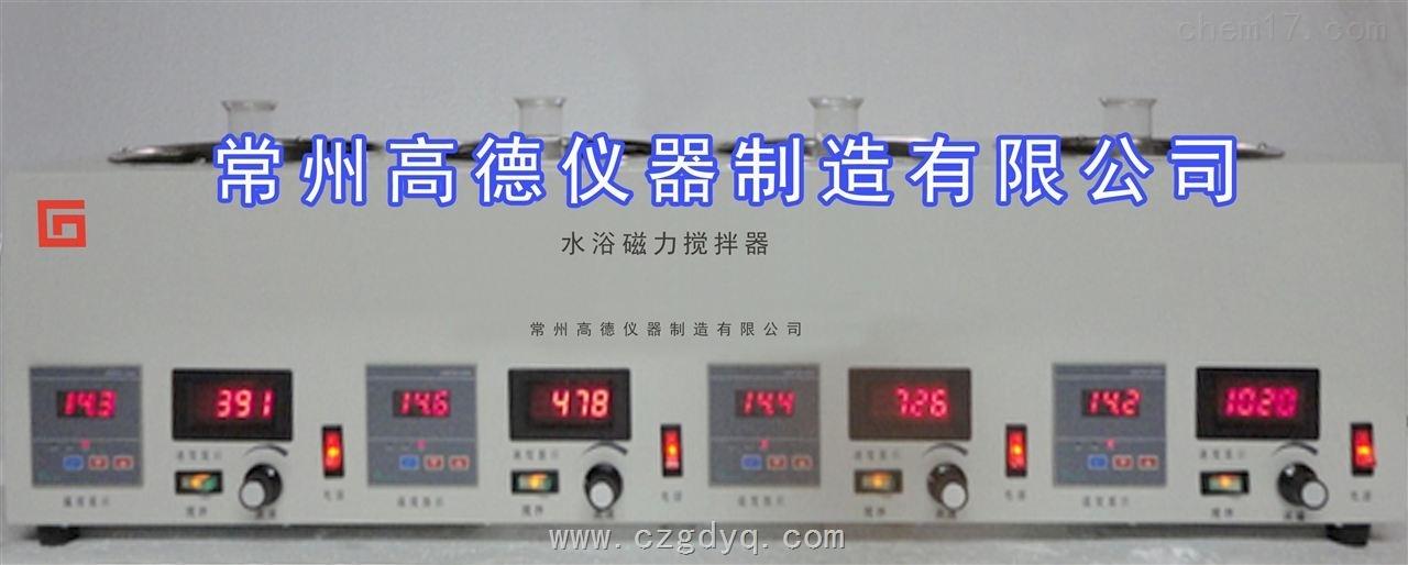 四温控水浴磁力搅拌器