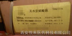 药用级无水亚硫酸钠  起订 25kg大包装