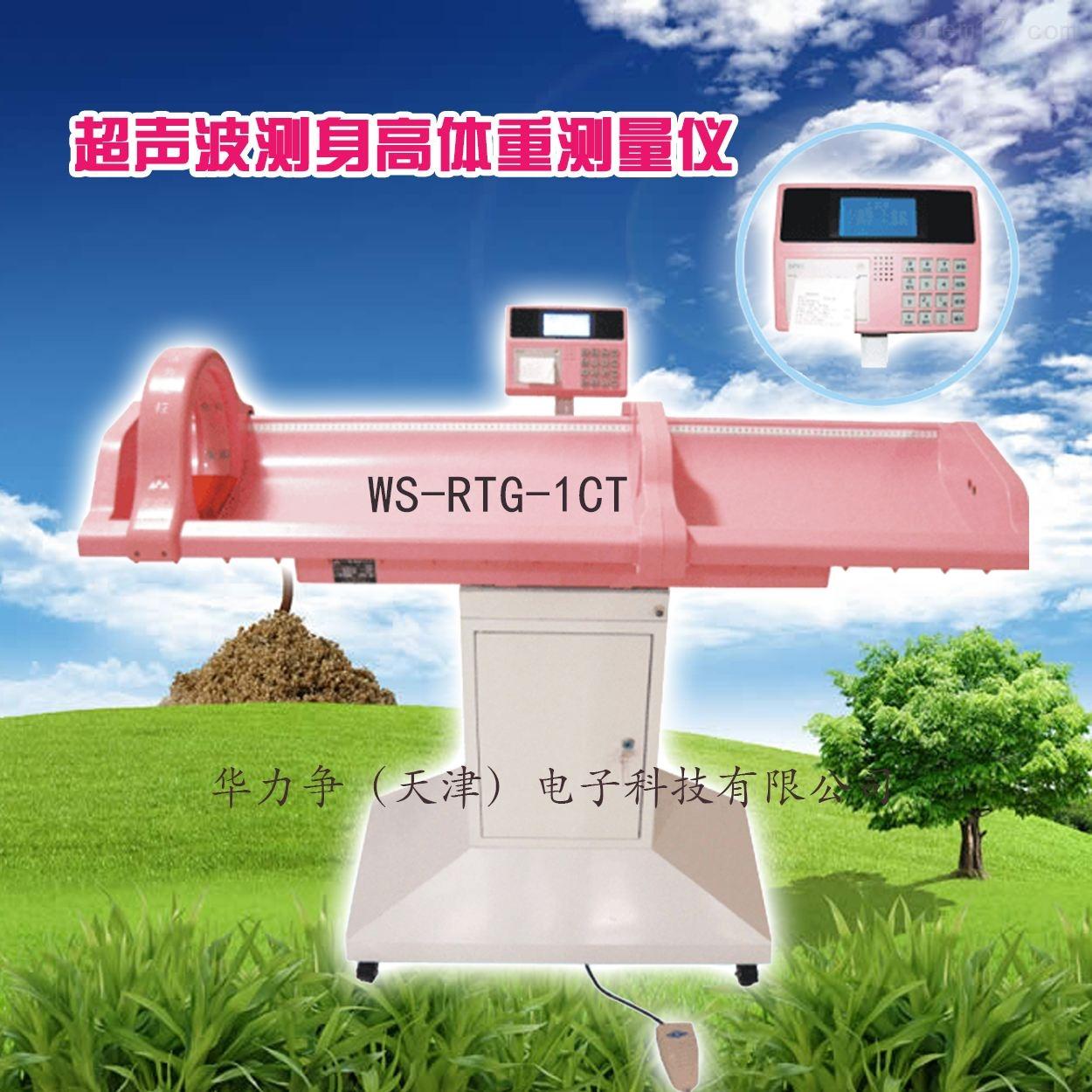 天津婴儿身高体重秤生产厂家、江苏婴儿身高体重秤生产厂家