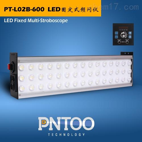 满屏led印刷机专用频闪仪多联固定式