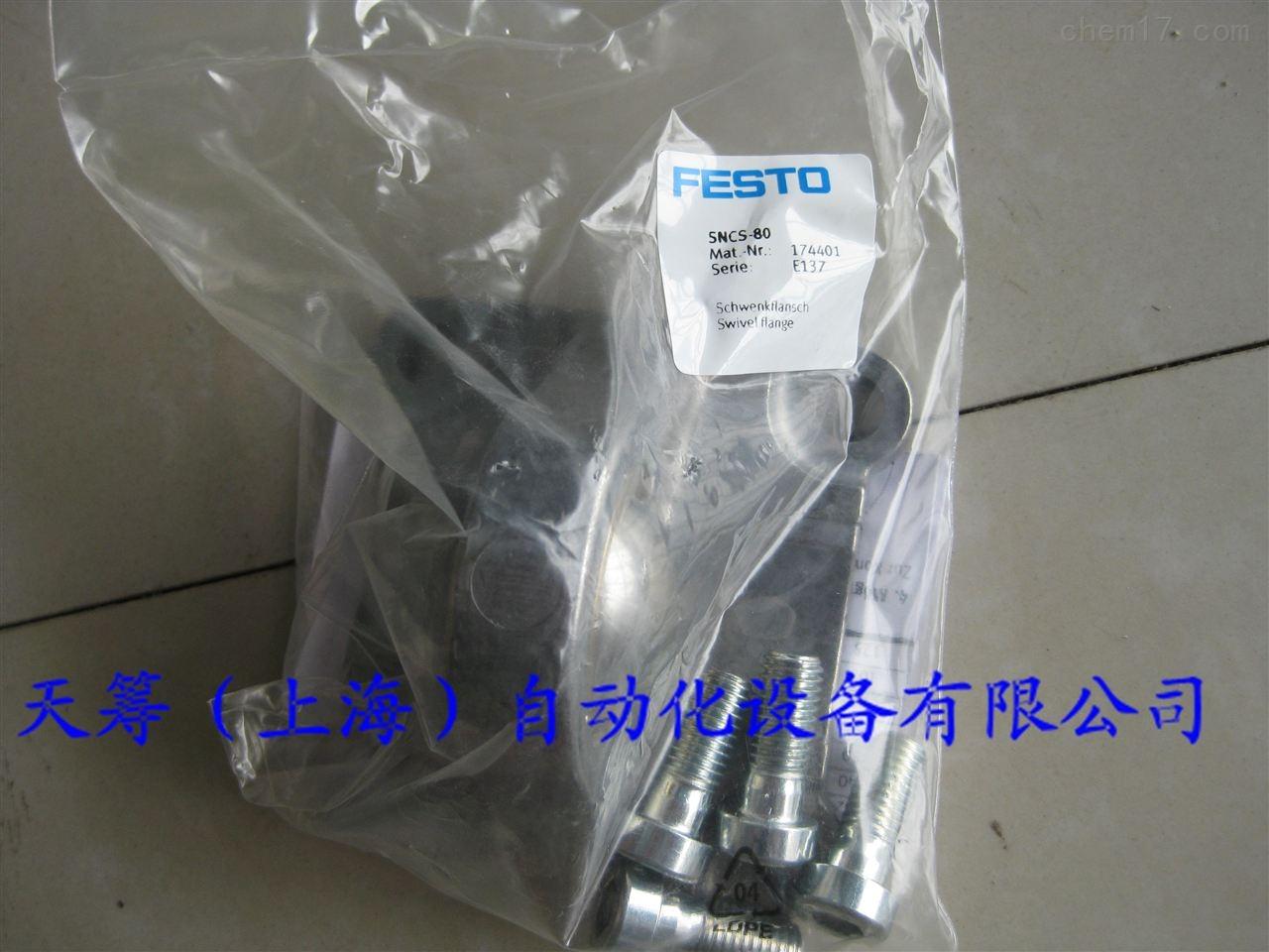 FESTO耳环安装件SNCS-80
