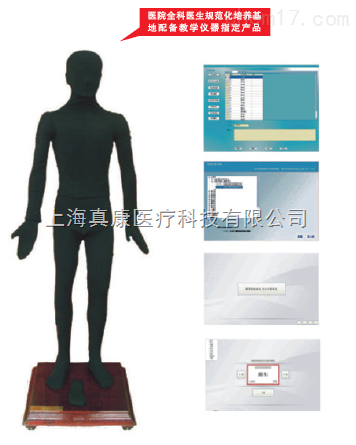 多媒体人体点穴仪考试系统(安摩推拿)