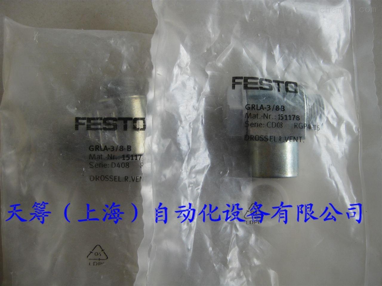 FESTO单向节流阀GRLA-3/8-B