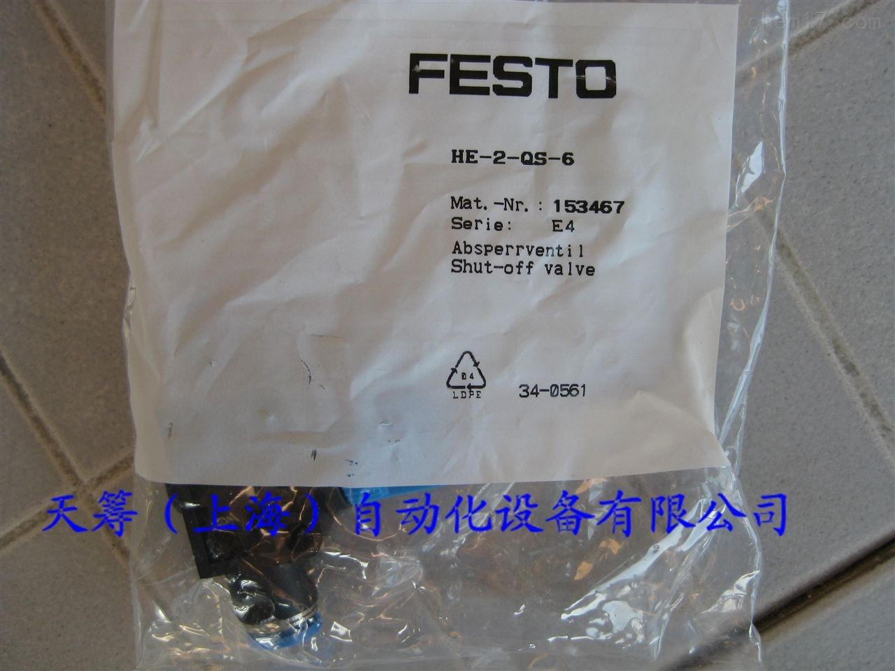 FESTO截止阀HE-2-QS-6