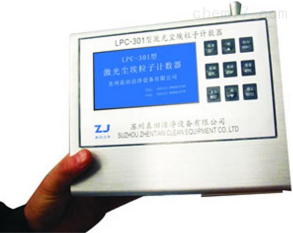 LPC-301便携式激光尘埃粒子计数器