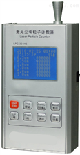 LPC-301 H6型激光塵埃粒子計數器